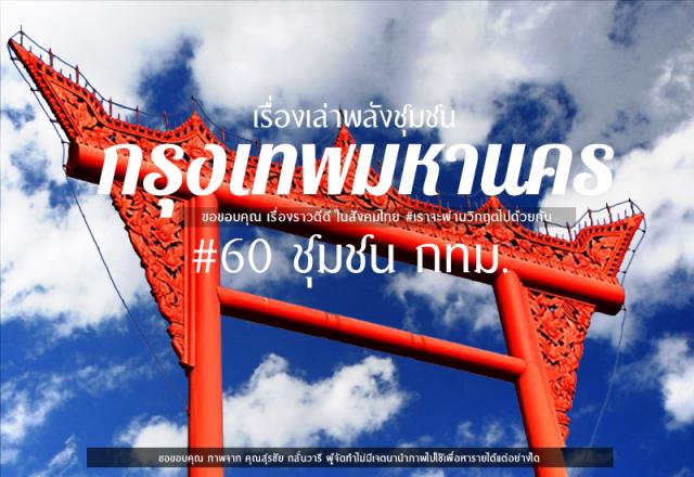 60 ชุมชน กทม. รวมพลังพลเมืองตื่นรู้สู้ภัยโควิด-19