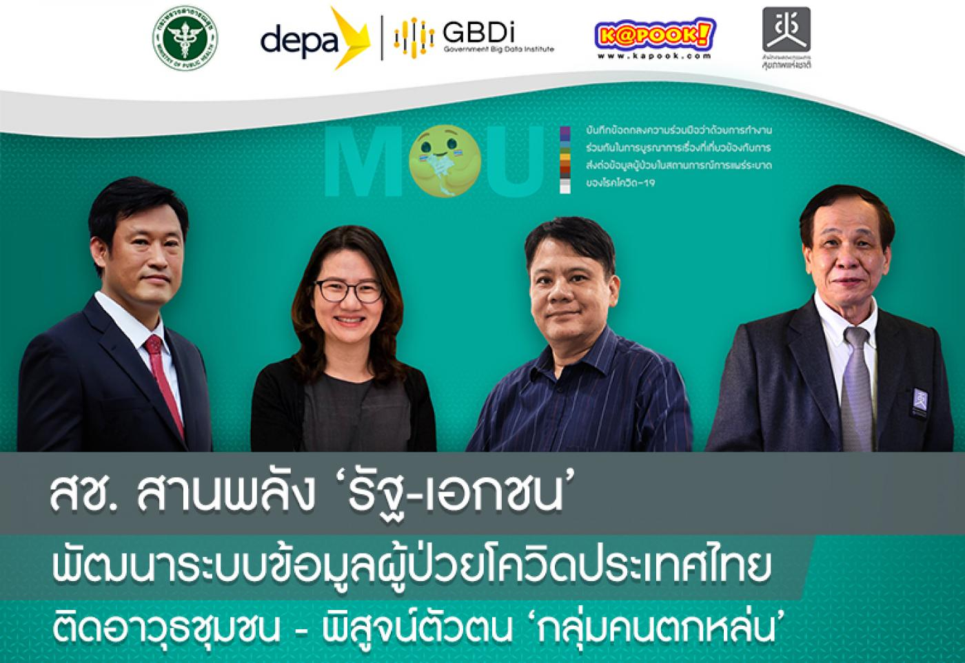 สช. สานพลัง 'รัฐ-เอกชน' พัฒนาระบบข้อมูลผู้ป่วยโควิดประเทศไทย
